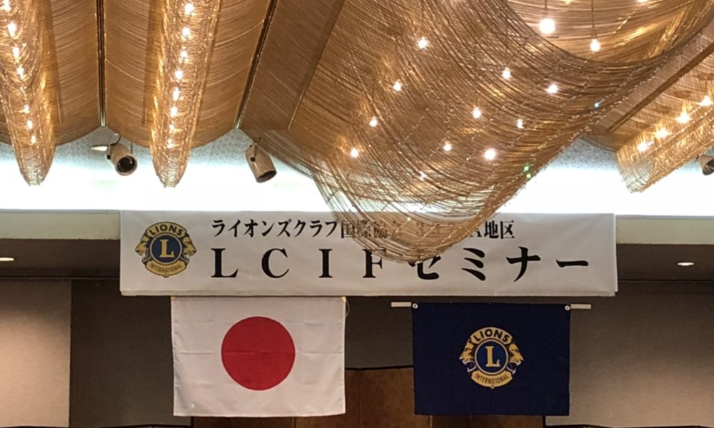 LCIFセミナー
