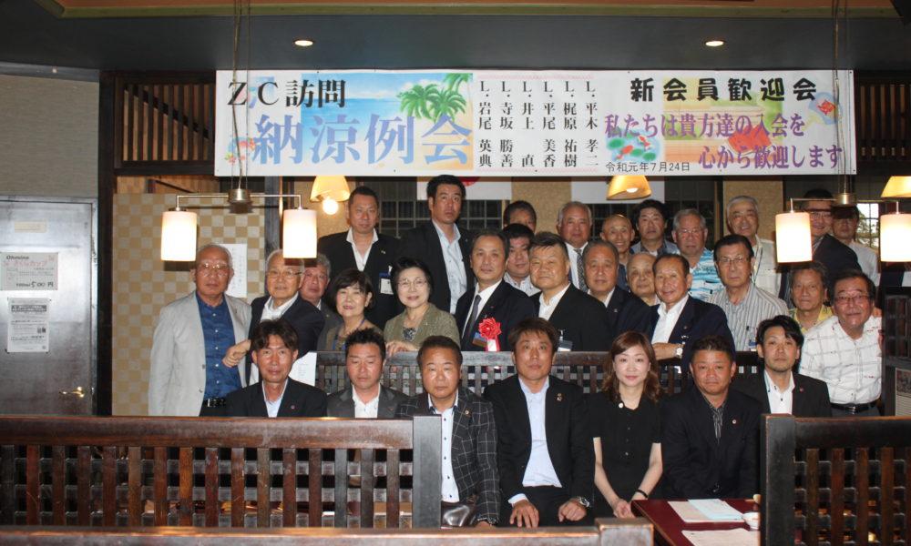 2019.7.24ZC訪問納涼・新会員入会式