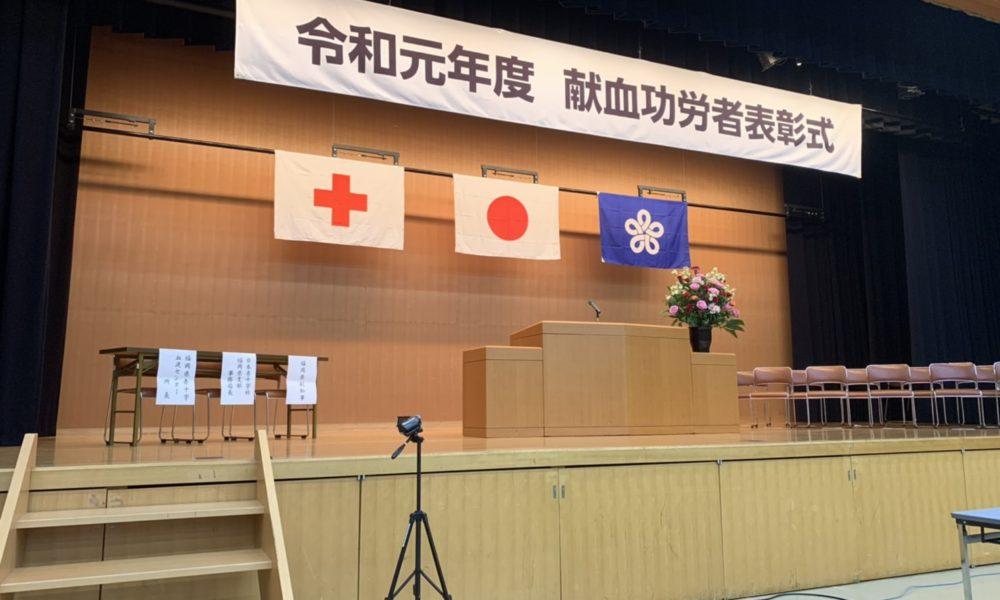 2019.11.5献血表彰式
