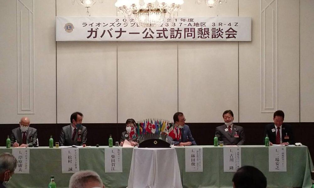 RC-2020-8-6-ガバナー懇談会